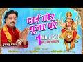 दुकालू यादव | Dukalu Yadav | दाई तोर पूजा परे | Daai Tor Puja Pare | CG JASGEET 2019 |  HD VIDEO