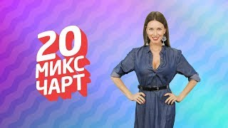 ТОП 20 МИКС ЧАРТ | 1HD Music Television (170 выпуск)
