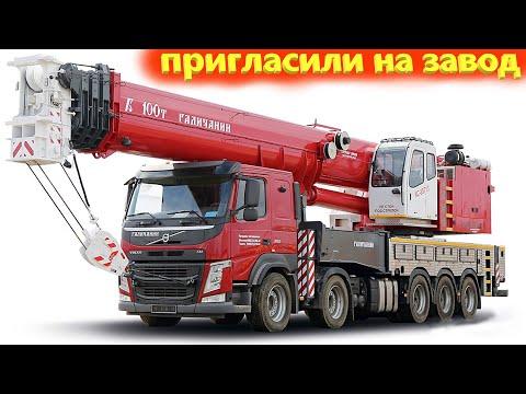 Скоро: Галичский крановый завод, производство кранов Галичанин КС 55713 и КМУ 150