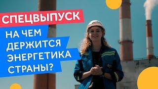Смотреть видео Наука и техника: Энергосистема России. Как победить блэкаут? онлайн