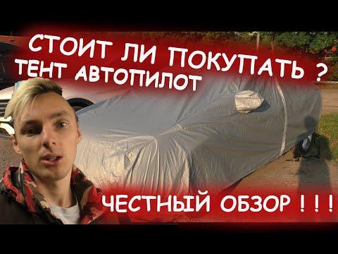 АВТО ТЕНТ АВТОПИЛОТ