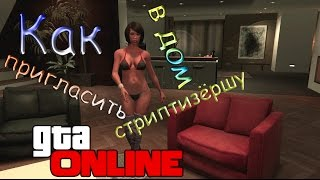 GTA Online. Как пригласить стриптизёршу домой? 18+