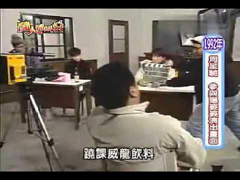Comedy Stephen Chow Maggie Ng Man Tat beer ad