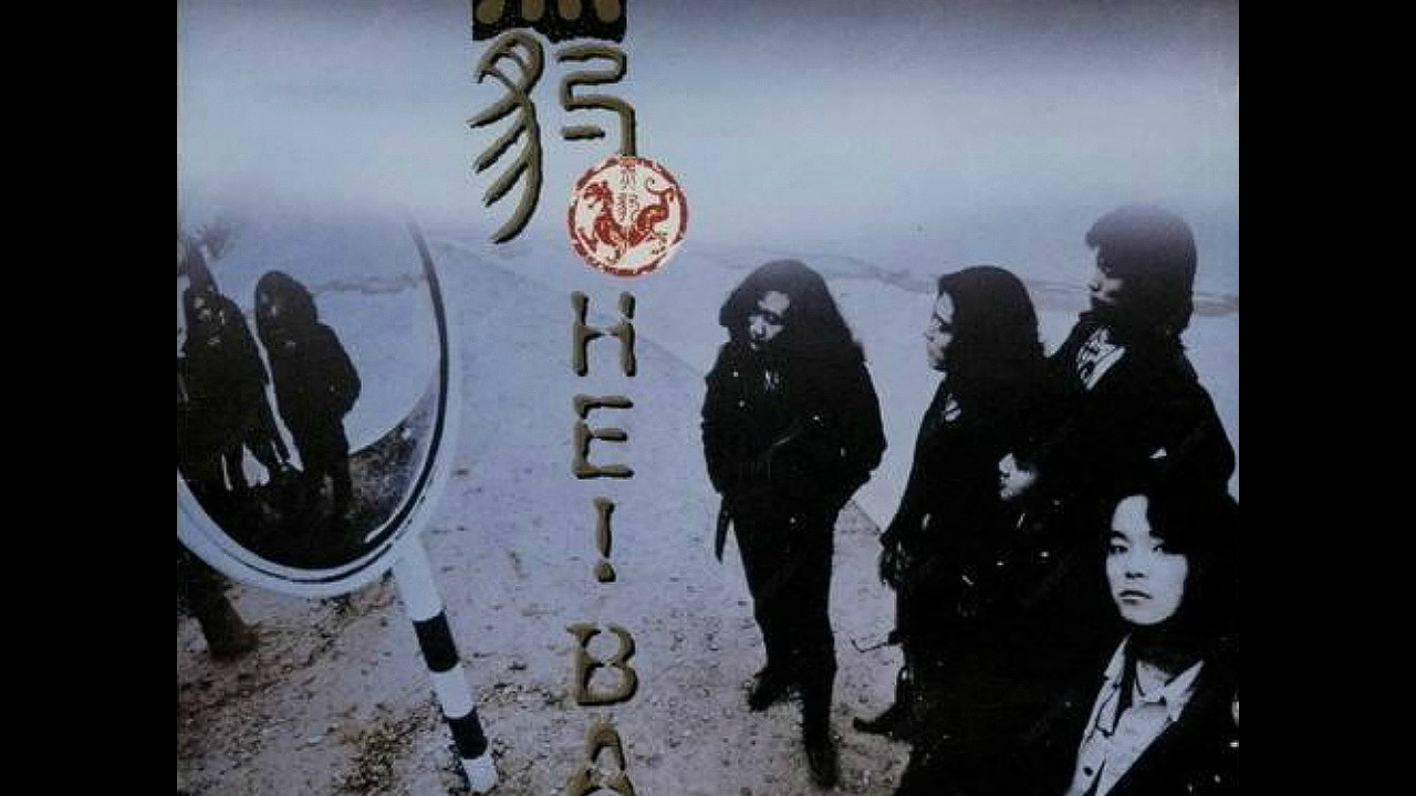 黑豹樂隊 Hei Bao - 09. 眼光裡 In Your Eyes - YouTube