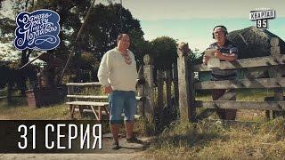 Однажды под Полтавой / Одного разу під Полтавою - 3 сезон, 31 серия | Молодежная комедия