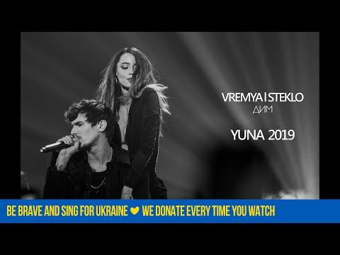 Время и Стекло - Дим - YUNA AWARDS 2019