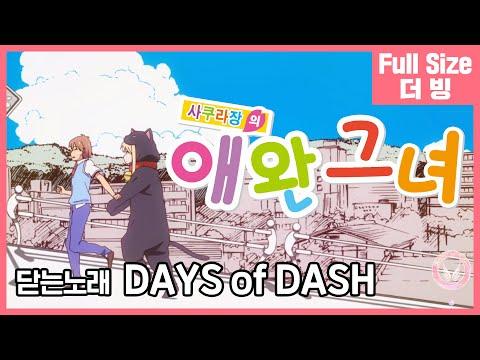 [팀 아리아] 사쿠라장의 애완 그녀 닫는 노래 - DAYS Of DASH (풀버전)