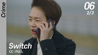 [CC/FULL] Switch EP06 (2/3) | 스위치