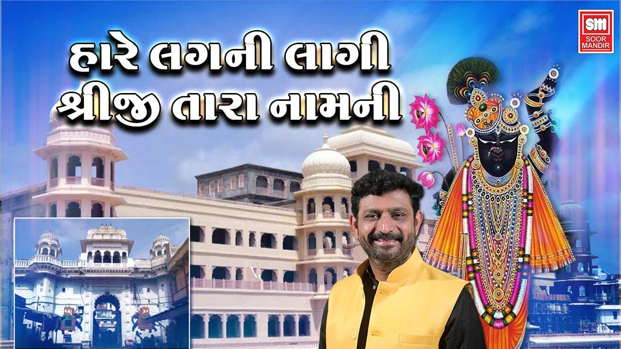 Shrinathji Bhajan - Hare Lagni Lagi Shreeji Tara Naam NI - Sachin LImaye