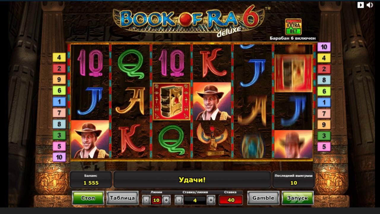 игровые автоматы book of ra 6 deluxe