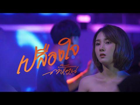 ฟังเพลง - เปลืองใจ ตั๊กแตน ชลดา - YouTube