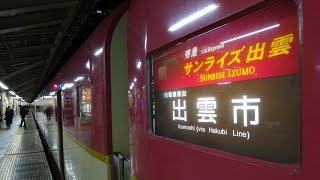 【夜行列車走行音】寝台特急サンライズ出雲285系 東京→姫路 B寝台シングル 2018.12.31~2019.1.1