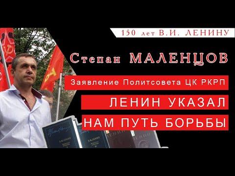 150 лет В.И.ЛЕНИНУ. Ленин указал нам путь борьбы. Заявление Политсовета ЦК РКРП
