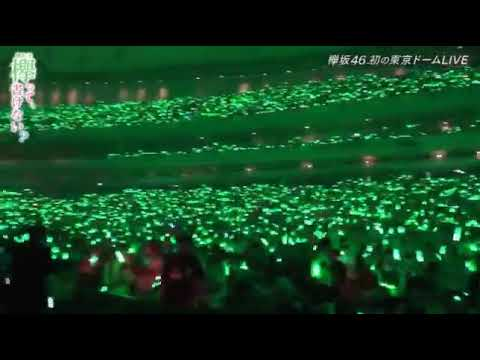 【欅坂46】幻のアンコール 不協和音