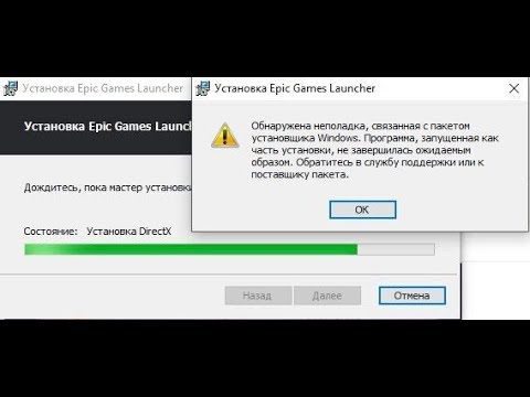 🚩 Обнаружена неполадка связанная с пакетом установщика Windows