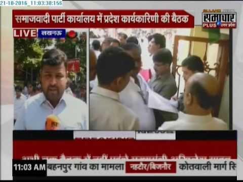 Samajwadi Party leaders meet in Lucknow