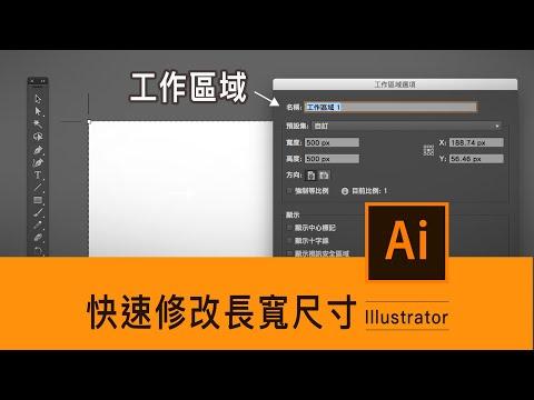 舊檔案快速修改「工作區域」的長寬尺寸 #illustrator|薛零六Bess Shiue