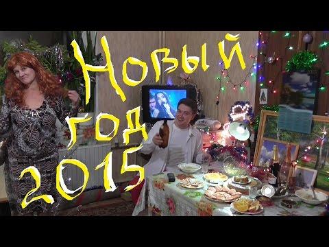 НОВЫЙ ГОД 2015 NEW YEAR  Полная встреча праздника!