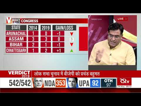 Verdict 2019 Special Coverage | Date: May 24, 2019 | Time - 9 am to 10 am