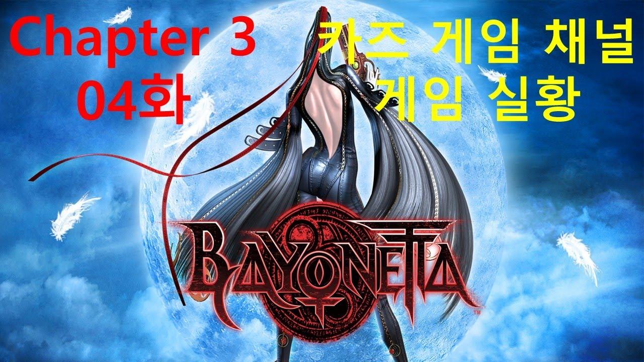 [베요네타1 리마스터] Bayonetta1 게임 실황 04화 - Chapter 03 (PS4 Pro,한글판) [카즈 게임 채널]
