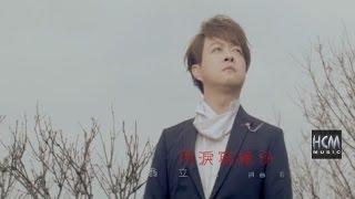 【首播】翁立友-用淚寫緣份(官方完整版MV) HD