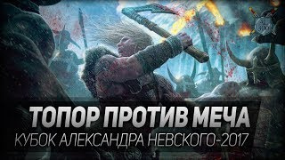 ТОПОР ПРОТИВ МЕЧА. Кубок Александра Невского 2017