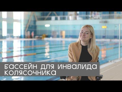 Как выглядит бассейн в Красноярске, доступный для инвалидов колясочников?
