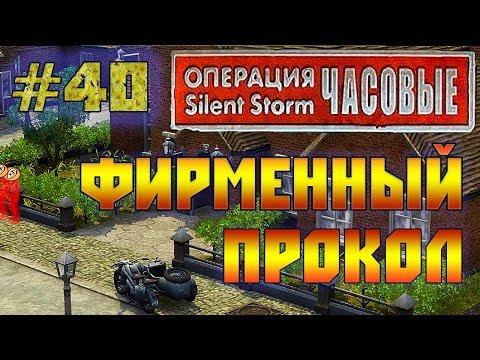 Операция Silent Storm: Часовые /с модом REDESIGNED/ (Серия 40) Фирма