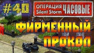 Операция Silent Storm Часовые с модом REDES GNED Серия 40 Фирма
