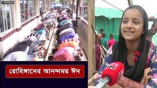 কক্সবাজারের ক্যাম্পে রোহিঙ্গাদের আনন্দময় ঈদ | দ্রুত দেশে ফিরতে দোয়া ও মোনাজাত | Eid in Rohingya Camp