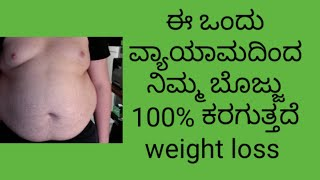 Excercise for weight loss and belly fat ...