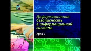Урок 1. Системный подход при формировании системы защиты информации