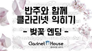 벚꽃엔딩 클라리넷 연주하기_반주(MR)&클라리넷 악보