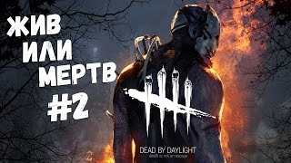 Dead by Daylight. Серия 2 [Жив или мертв]
