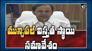 మున్సిపల్ విస్తృత స్థాయి సమావేశం: CM KCR To Hold Review Meet Over Pattana Pragathi  News