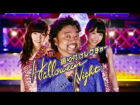 ハロウィン・ナイト 振り付けレクチャー / AKB48[公式]