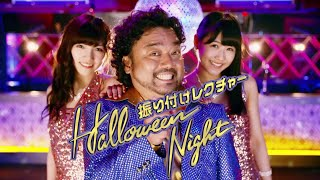 AKB48 41stシングル「ハロウィン・ナイト」の振付レクチャー映像を制作しました。 今回、ハロウィン・ナイトのダンス振付は、「恋するフォーチ...