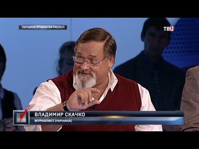Право голоса. Украина: ставка на раскол