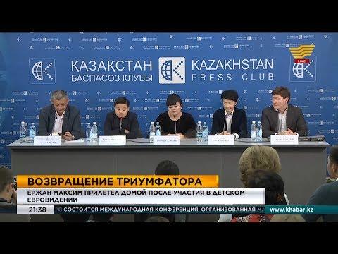 Ержан Максим прилетел домой после участия в конкурсе Junior Eurovision 2019