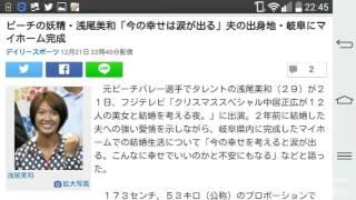 ビーチの妖精・浅尾美和「今の幸せは涙が出る」夫の出身地・岐阜にマイ...