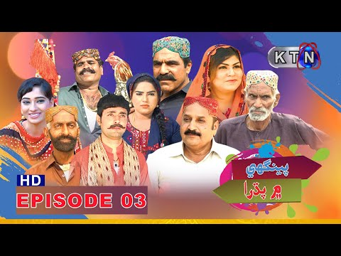 Peenghy Main Padhra Episode 03 | KTN ENTERTAINMENT