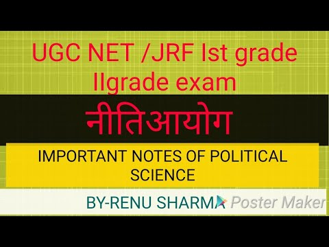 UGC NET JRF RPSC EXAM important notes of political science नीतिआयोग