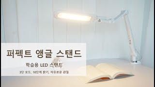 학습용 LED 스탠드 블루라이트차단기능 꼭 체크해보세요…