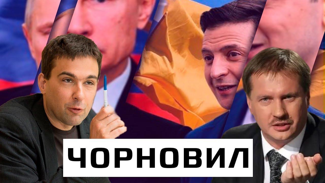 Тарас Чорновил: политика Зеленского, будущее России и Украины