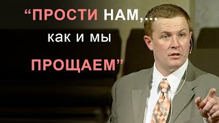 """""""Прости нам,... как и мы прощаем"""". Проповедь Александра Шевченко"""