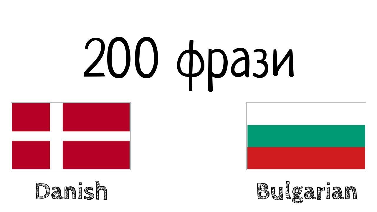 200 фрази - датски език - български език