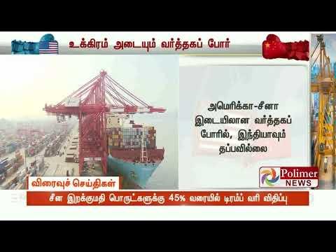 அமெரிக்கா-சீனா இடையேயான வர்த்தப்போர் உக்கிரம் அடைகிறது      சீனாவின் வரிவிதிப்பால் கொந்தளிக்கும் அமெரிக்க அதிபர் டிரம்ப்  சீன இறக்குமதி பொருட்களுக்கு 45% வரையில் டிரம்ப் வரி விதிப்பு  Watch Polimer News on YouTube which streams news related to current affairs of Tamil Nadu, Nation, and the World. Here you can watch breaking news, live reports, latest news in politics, viral video, entertainment, Bollywood, business and sports news & much more news in tamil. Stay tuned for all the breaking news in tamil.  #PolimerNews | #Polimer | #PolimerNewsLive | #TamilNews | #PolimerLive | #PolimerLiveNews | #PolimerNewsLiveinTamil | #TamilNewsLive | #TamilLiveNews  ... to know more watch the full video &  Stay tuned here for latest news updates..  Android : https://goo.gl/T2uStq  iOS         : https://goo.gl/svAwa8  Polimer News App Download : https://goo.gl/MedanX  Subscribe: https://www.youtube.com/c/polimernews  Website: https://www.polimernews.com  Like us on: https://www.facebook.com/polimernews  Follow us on: https://twitter.com/polimernews   About Polimer News:  Polimer News brings unbiased News and accurate information to the socially conscious common man.  Polimer News has evolved as a 24 hours Tamil News satellite TV channel. Polimer is the second largest MSO in TN catering to millions of TV viewing homes across 10 districts of TN. Founded by Mr. P.V. Kalyana Sundaram, the company currently runs 8 basic cable TV channels in various parts of TN and Polimer TV, a fully integrated Tamil GEC reaching out to millions of Tamil viewers across the world. The channel has state of the art production facility in Chennai. Besides a library of more than 350 movies on an exclusive basis , the channel also beams 8 hours of original content every day. The channel has extended its vision to various genres including Reality. In short, Polimer is aiming to become a strong and competitive channel in the GEC space of Tamil Television scenario. Polimer's biggest strength is its people. The 