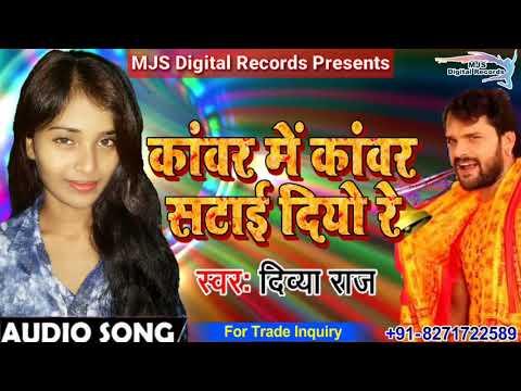 कांवर में कांवर सटाई दियो रे # Divya Raj # 2018 Bolbum Song - Kawar Me Kawar Sattai Diyo Re