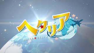 アニメ「ヘタリア World★Stars 」60秒PV