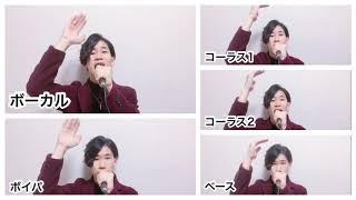 ドラマ『 中学聖日記 』主題歌【 プロローグ / Uru 】 平井堅さんの声を5つ集めてハモってみた。
